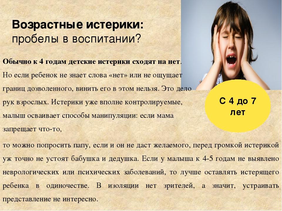 Детские истерики: лучшие советы родителям, чтобы помочь детям