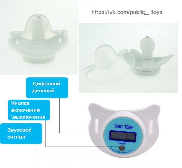 Медицинские мониторы детская соска из силикона термометр уход за ребенком измерение температуры