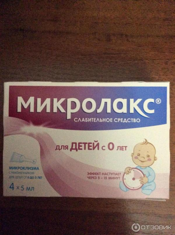 Микролакс как часто можно применять грудничкам ~ детская городская поликлиника №1 г. магнитогорска