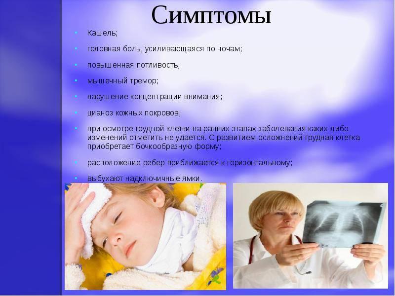 Бронхит у детей: острый бронхит, острый бронхиолит, острый обструктивный бронхит (симптомы, диагностика, лечение) | eurolab | педиатрия