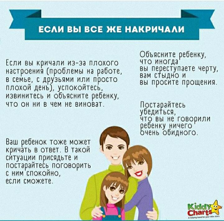 Как родителям не кричать на ребенка | психология