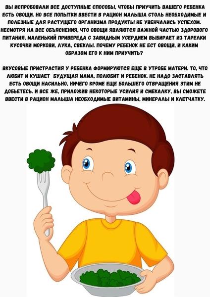 Как заставить ребенка есть. 17 секретов как заставить ребенка есть кашу, мясо, овощи, суп, прикорм