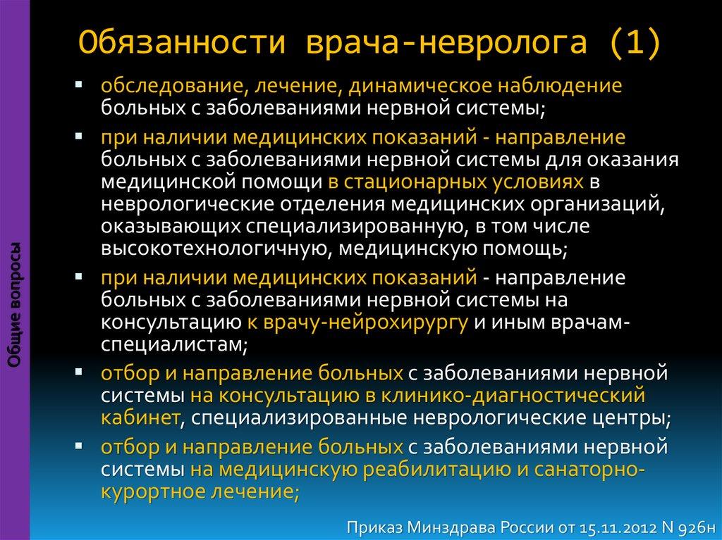 Прием детского невролога в москве – цены, отзывы   записать ребенка на прием к неврологу