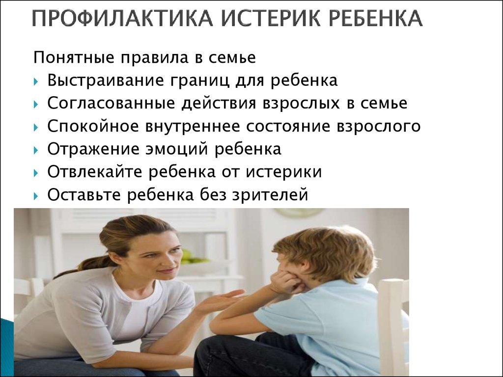 Детские истерики: как справиться и выжить?