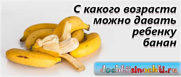 С какого возраста ребенку можно давать банан: дозы и нормы