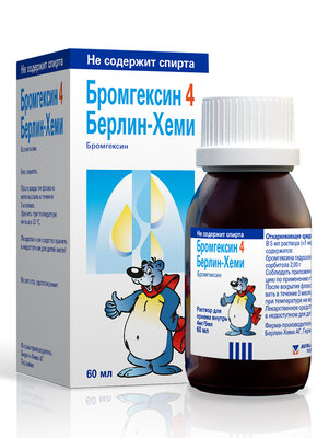 Бромгексин для детей: 5 показаний и 5 противопоказаний, особенности применения