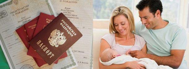 Куда можно прописать новорождённого ребенка – самые выгодные варианты