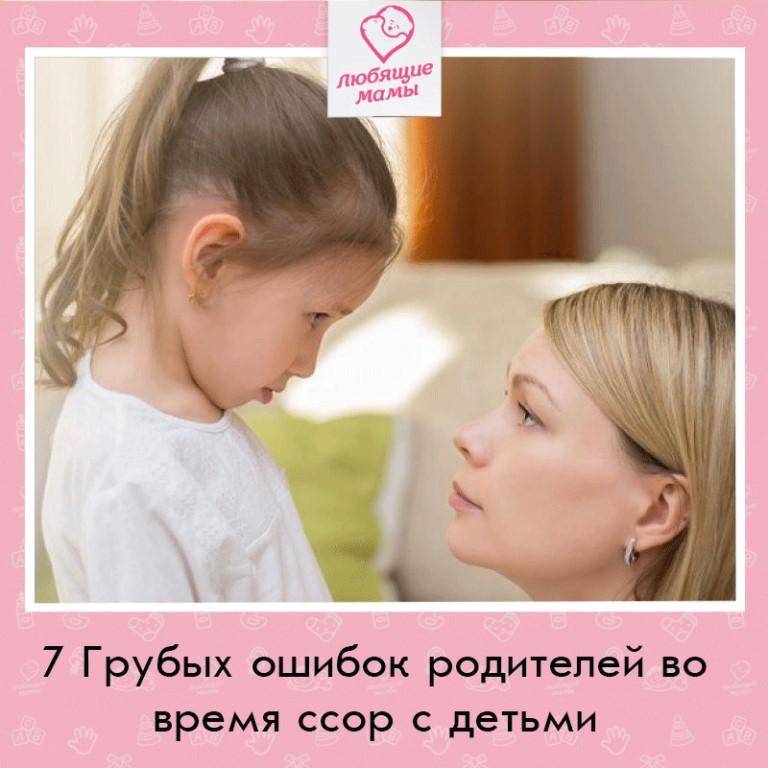 Prosperiti2014.ru » 7 грубых ошибок родителей во время ссор с детьми