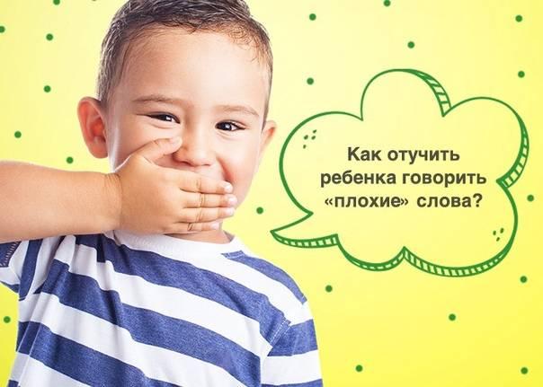 Почему ребенок стал сквернословить? причины детской брани в дошкольном и школьном возрасте, что делать, если ребенок начал материться - автор екатерина данилова - журнал женское мнение