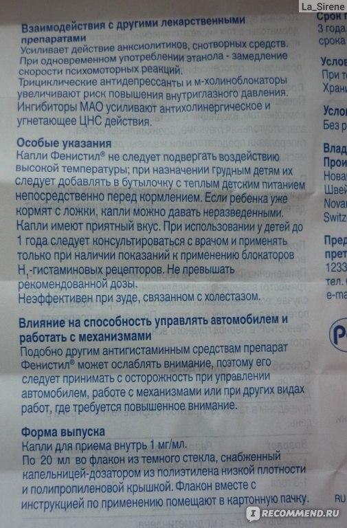 Фенистил капли 0,1% 20мл инструкция по применению (мнн:  ) новартис, швейцария - поискаптек.рф