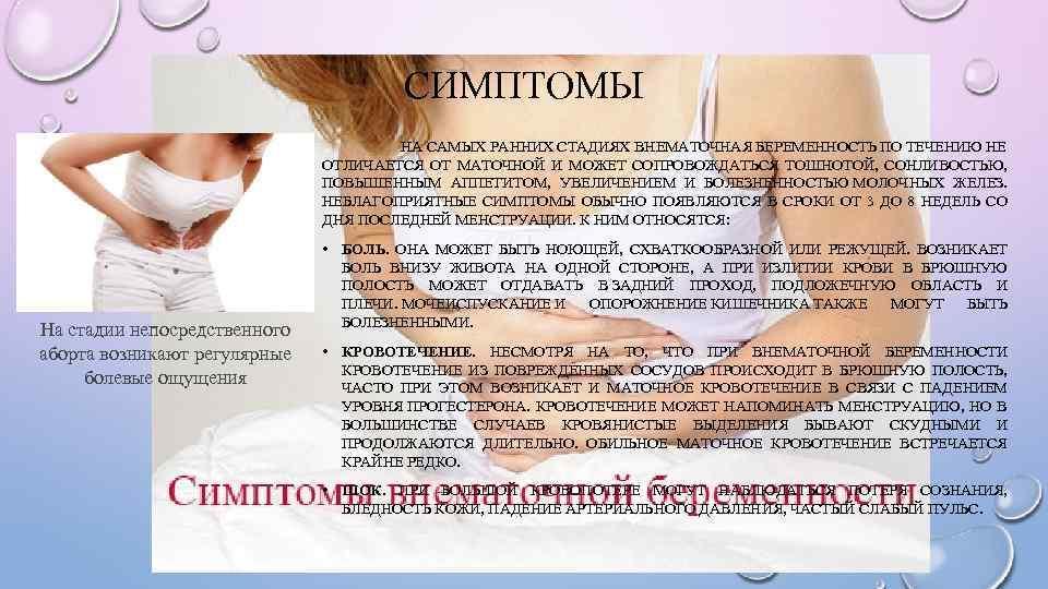 Внематочная беременность признаки на ранних сроках