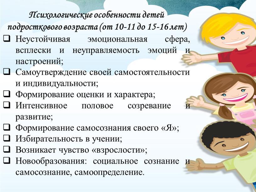 Психические расстройства подросткового возраста (11 – 17 лет)