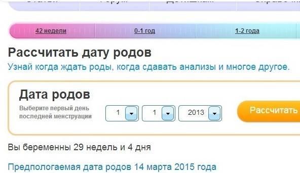 Методы расчета точной даты родов