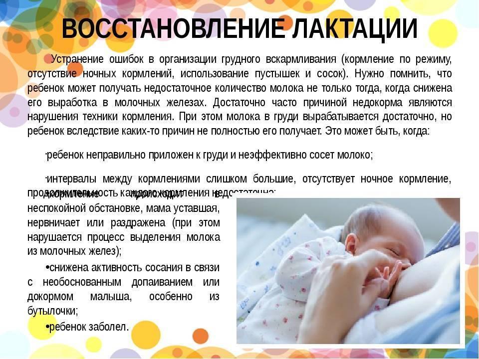 Как кормящей маме восстановить лактацию и вернуть молоко если оно пропадает