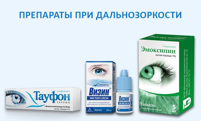 Глазные капли для повышения остроты зрения при близорукости - энциклопедия ochkov.net