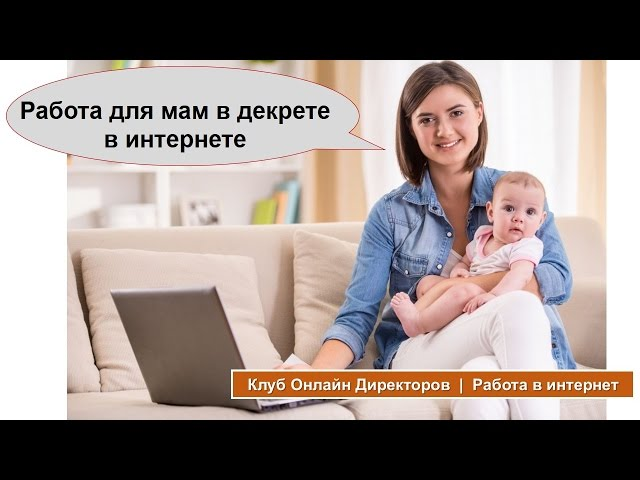 Как маме в декрете работать из дома: вся правда об удаленной работе – мамульчик