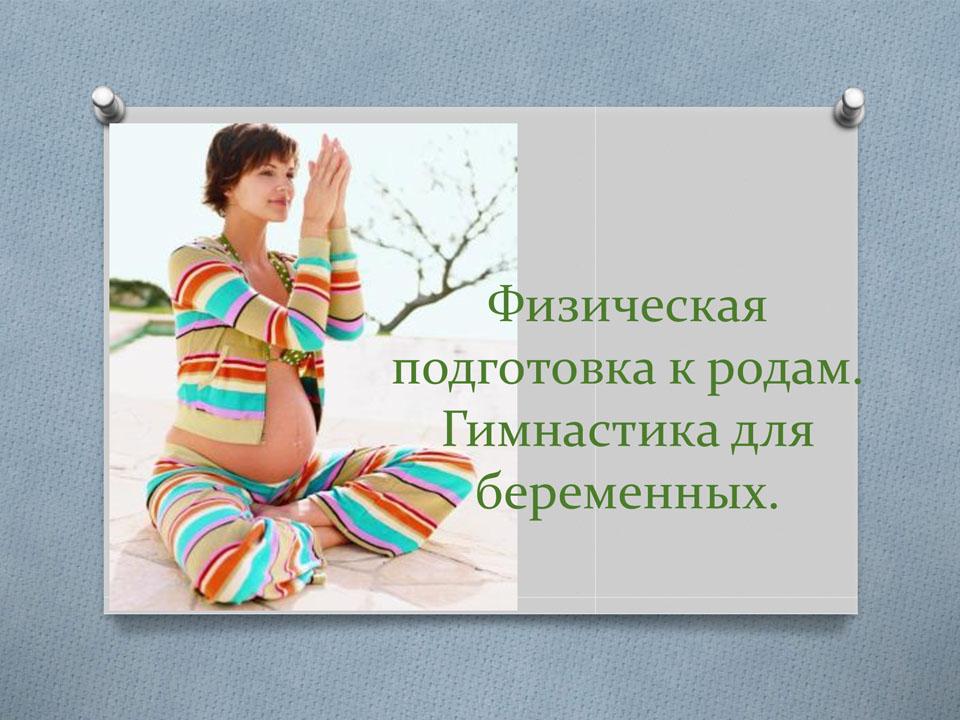 Подготовка к родам – что нужно знать и как правильно подготовиться к родам - agulife.ru