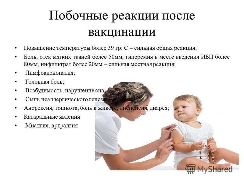 Прививка от гепатита — профосмотр