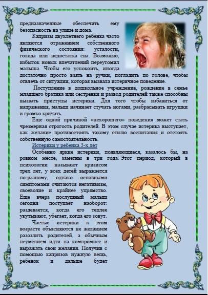Истерика - приступы у детей и взрослых, причины, симптомы, как предотвратить, помощь во время истерики :: polismed.com