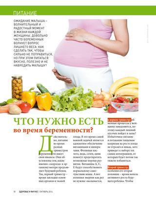 ᐉ как похудеть беременной женщине, не навредив ребенку? как похудеть во время беременности – основные нюансы - ➡ sp-kupavna.ru
