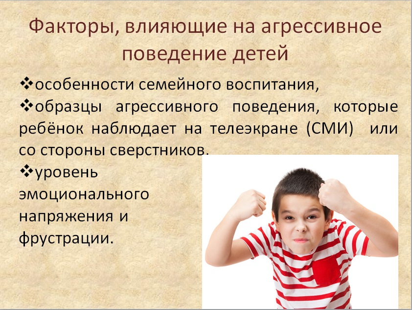 10 лучших игр для преодоления детской агрессии - мапапама.ру — сайт для будущих и молодых родителей: беременность и роды, уход и воспитание детей до 3-х лет