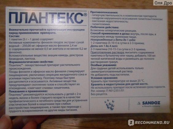 Плантекс - инструкция, состав, аналоги, показания, дозировка, противопоказания, цена - медобоз