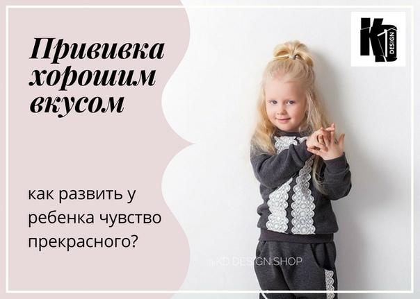Прививка хорошим вкусом: как с рождения развивать в ребенке чувство прекрасного