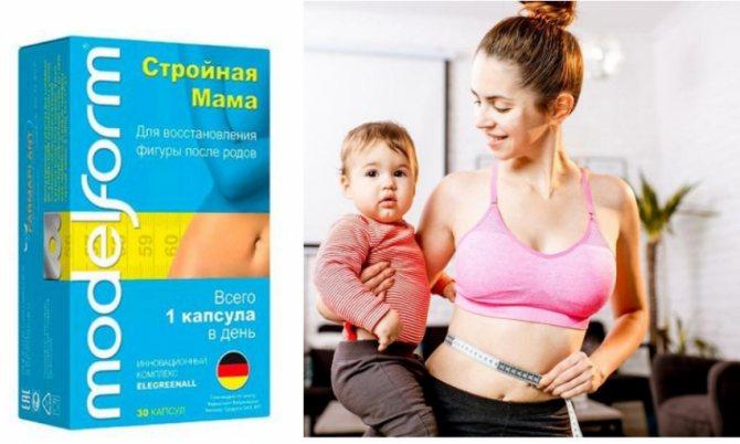 Как похудеть при грудном вскармливании после родов, диета для похудения