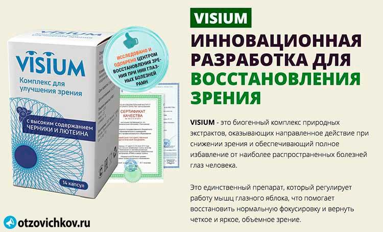 Расслабляющие капли для глаз при близорукости «ochkov.net»