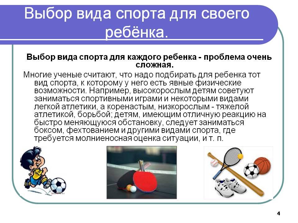 Темперамент ребенка и его влияние на занятие спортом ⋆ гэлакси