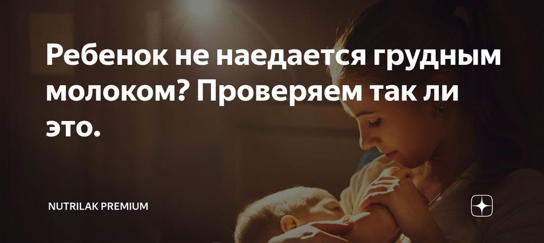 Как понять, что ребенок не наедается грудным молоком
