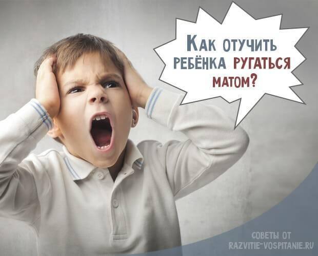 Как отучить ребенка от нецензурных, матерных слов
