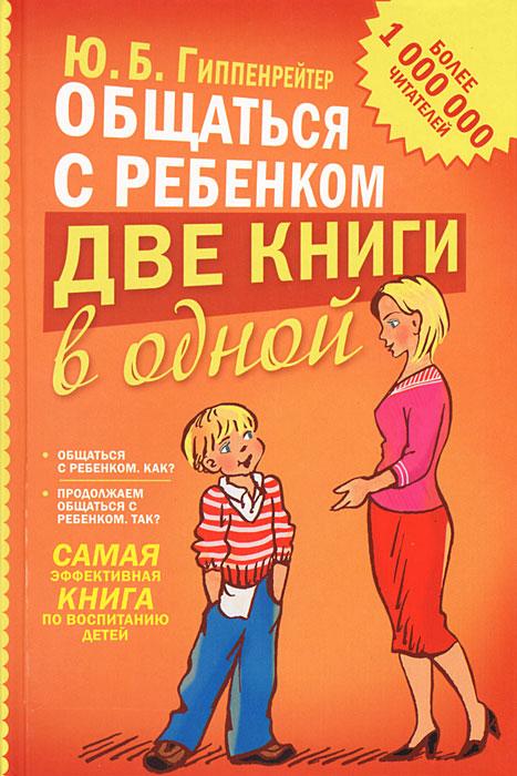 Общаться с ребенком. как? , юлия борисовна гиппенрейтер