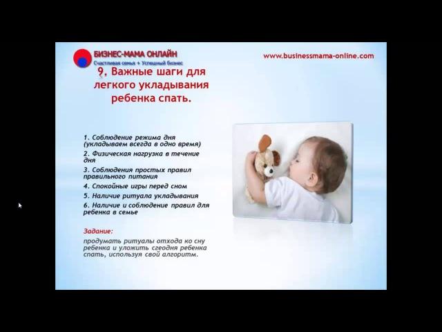 Укладывание по часу: как помочь ребенку быстро заснуть?