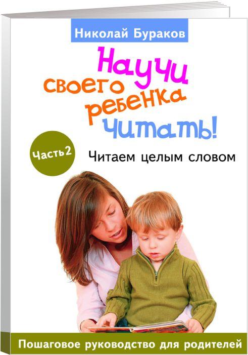 План действий для родителей как научить ребёнка самостоятельно делать уроки