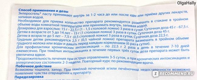 Инструкция по применению препарата Энтеросгель для грудничков при аллергии