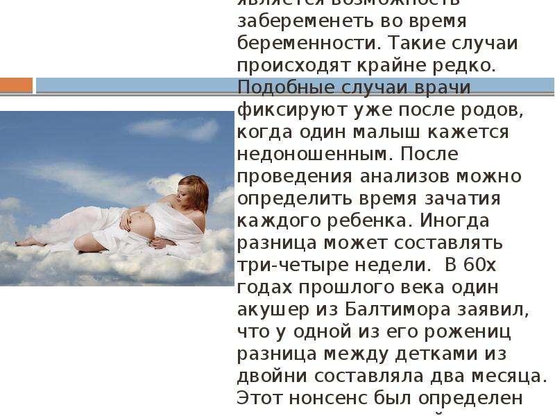 Удивительные истории беременности