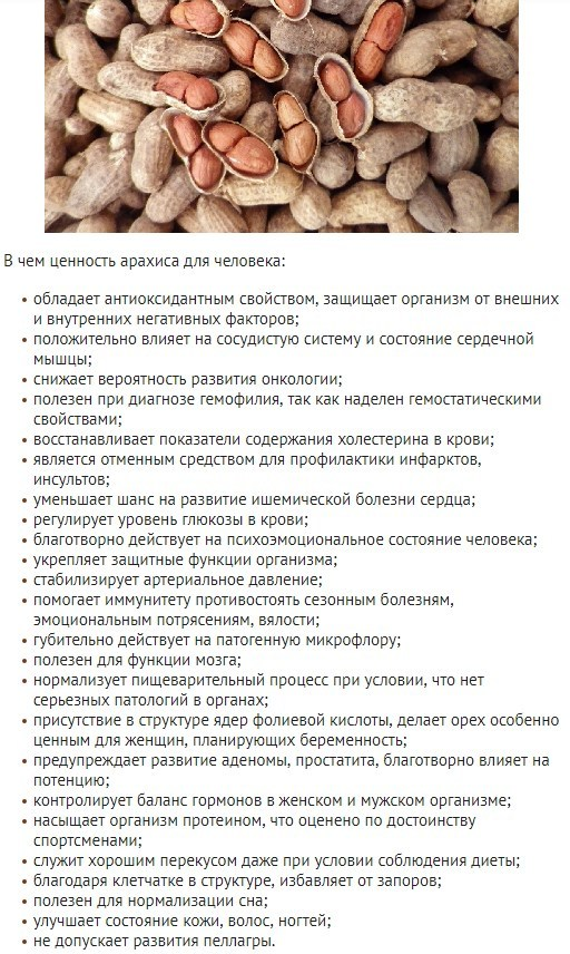 Можно ли кормящей маме арахис?