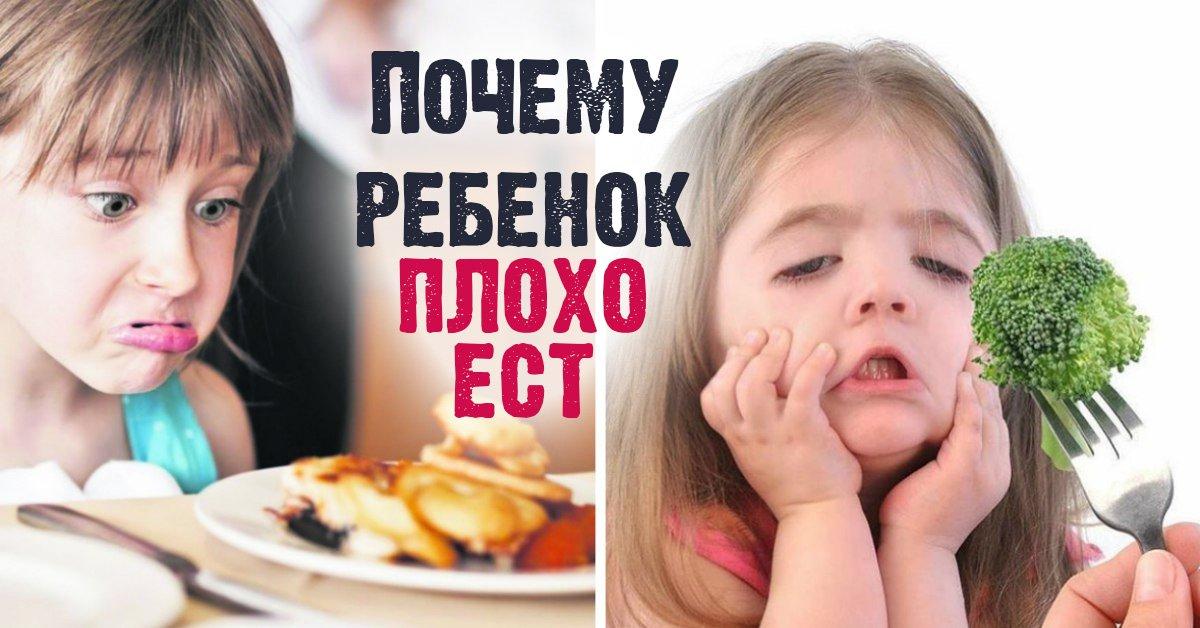 Если ваш ребёнок плохо ест. плохой аппетит у ребенка - ничего не ест