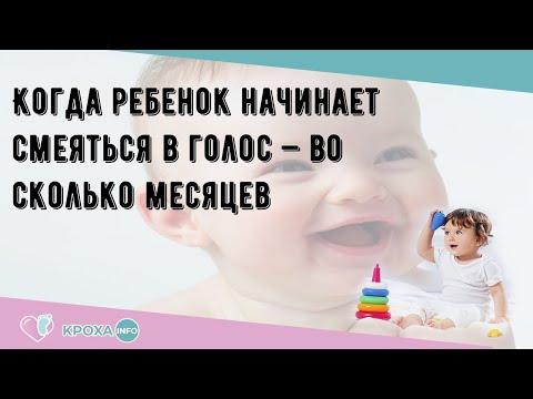Когда ребенок начинает смеяться в голос и что делать, если не смеется