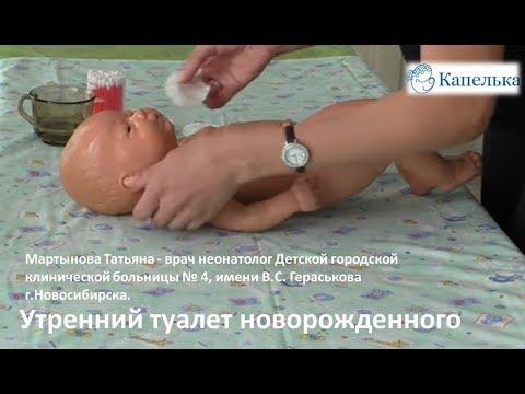 Советы гинеколога: как ухаживать за новорожденной девочкой? – академический медицинский центр (amc) - медицинская клиника в самом центре киева