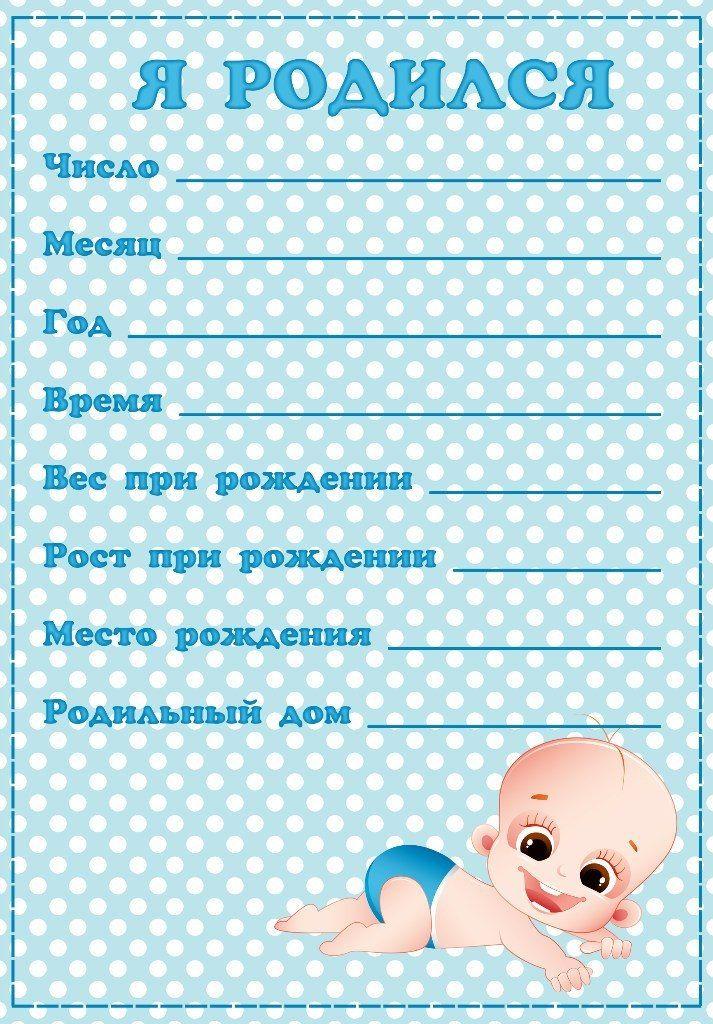 Документы для детей  лет распечатать   rusdolgi.ru