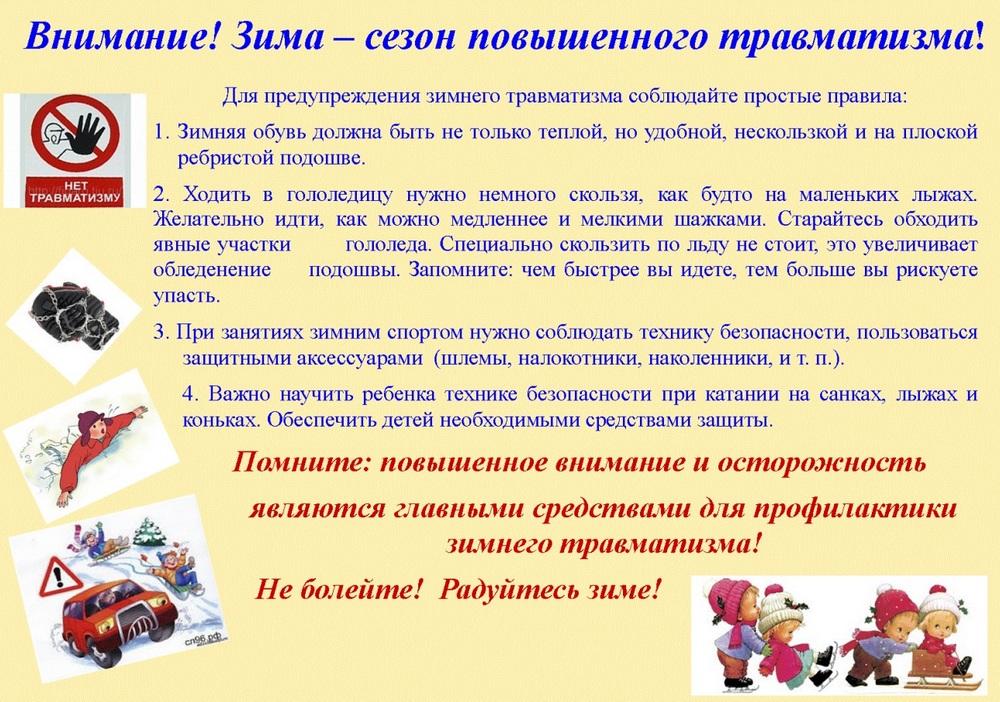 Характеристика и профилактика детского травматизма