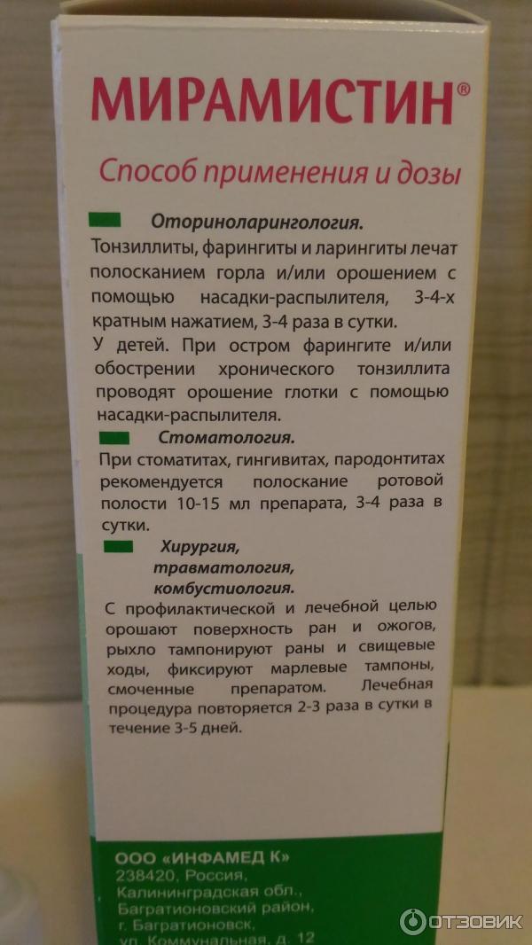 Мирамистин при молочнице   мирамистин (miramistin)