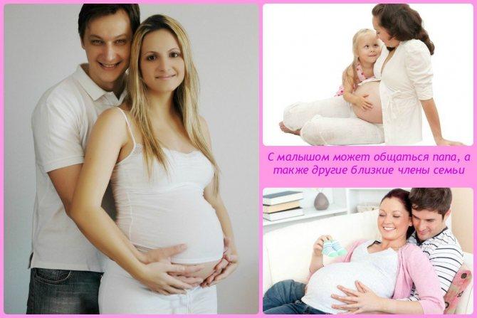 Первый разговор с будущим малышом как общаться с ребенком с первых дней беременности.. мой малыш родится счастливым