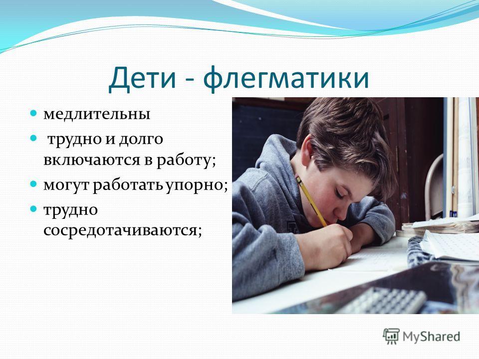 Тип темперамента и воспитание. дети-холерики