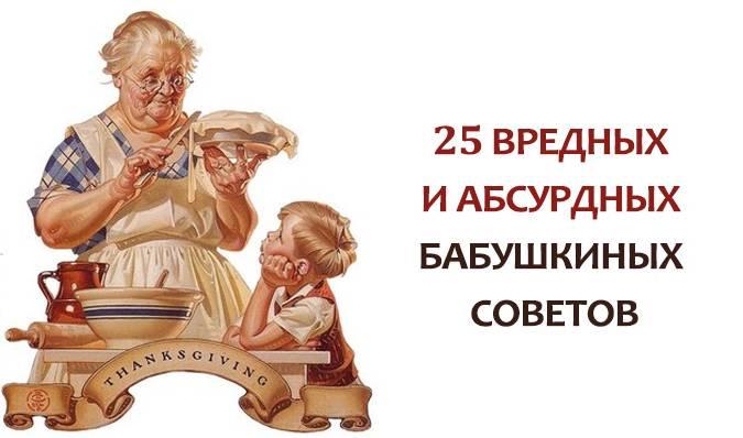 Топ 25 вредных советов