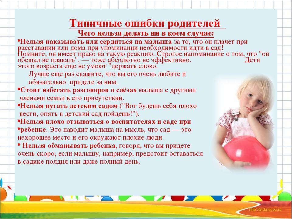 Пищевое поведение в 2 – 4 года - agulife.ru