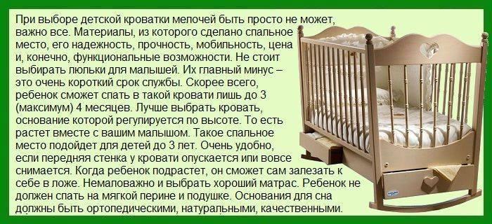 Как выбрать кроватку для новорождённого