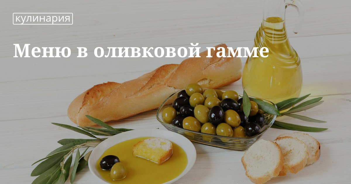 Можно ли беременным есть оливки?